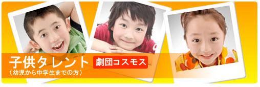 劇団コスモス 子役オーディション
