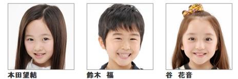 本田望結 鈴木 福 谷 花音 テアトルアカデミー
